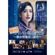 天海祐希 THE MOVIE COLLECTION 出演映画 DVD-BOX 豪華版