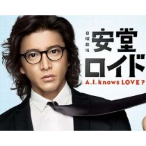 安堂ロイド A.I. knows LOVE? DVD-BOX
