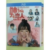 姉ちゃんの恋人 (有村架純、林遣都出演) Blu-ray BOX