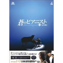 蒼のピアニスト DVD-SET 1-3 完全版