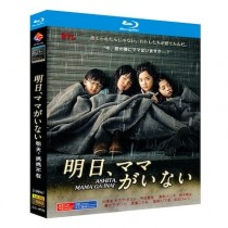 明日、ママがいない (芦田愛菜、鈴木梨央、三浦翔平出演) Blu-ray BOX