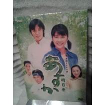 NHK連続テレビ小説 あすか 総集編 (竹内結子、藤木直人出演) DVD-BOX 全巻