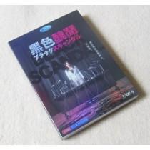 ブラックスキャンダル DVD-BOX