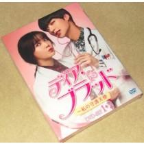 ディア・ブラッド~私の守護天使 DVD-BOX 1+2