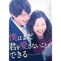 僕はまだ君を愛さないことができる DVD-BOX 完全版