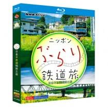 ニッポンぶらり鉄道旅 2014-2018 Blu-ray BOX 全巻