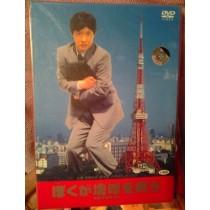 ぼくが地球を救う (内村光良出演) DVD-BOX