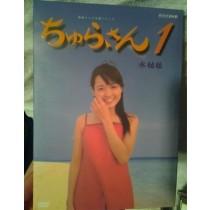 連続テレビ小説 ちゅらさん 完全版 DVD-BOX 全26週 全156回 全巻
