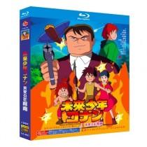 未来少年コナン 全26話+特別篇+劇場版 Blu-ray BOX 全巻