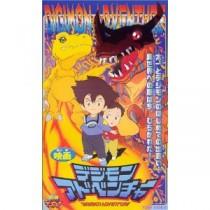 デジモンシリーズ 劇場版全集 DVD-BOX