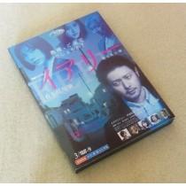 WOWOW 連続ドラマW イアリー 見えない顔 DVD-BOX