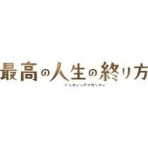 最高の人生の終り方〜エンディングプランナー〜DVD-BOX