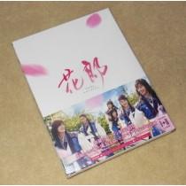 花郎 DVD-BOX 1+2
