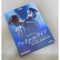 ファイナルライフ -明日、君が消えても- DVD-BOX