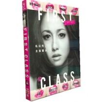 ファーストクラス DVD-BOX