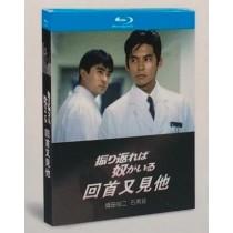 振り返れば奴がいる (織田裕二、石黒賢出演) Blu-ray BOX