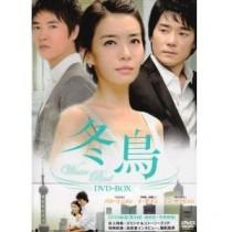 冬鳥 DVD-BOX 1+2+3+4 完全版