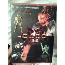 牙狼  (小西大樹、藤田玲出演) DVD-BOX 全巻