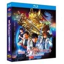 牙狼(GARO)劇場版全巻+スペシャル COMPLETE Blu-ray BOX