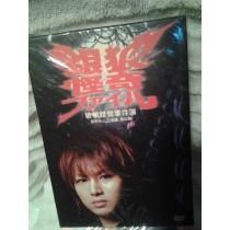 銀狼怪奇ファイル~二つの頭脳を持つ少年~ (堂本光一出演) 1+2+3+4+5 DVD-BOX 全巻