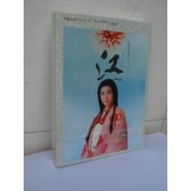 NHK大河ドラマ 江 姫たちの戦国 完全版 第壱集 1-23話 DVD-BOX