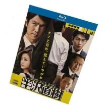 半沢直樹 (堺雅人、上戸彩出演) Blu-ray BOX