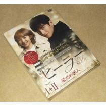 ヒーラー ~最高の恋人~ DVD-BOX 1+2