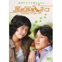 屋根部屋のネコ DVD-BOX 1+2