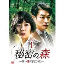 秘密の森~深い闇の向こうに~ DVD-BOX 完全版