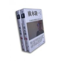 廣木隆一 監督映画作品集 DVD-BOX 全巻