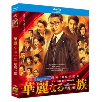 WOWOW開局30周年記念 連続ドラマW 華麗なる一族 (中井貴一、向井理出演) Blu-ray BOX 全巻