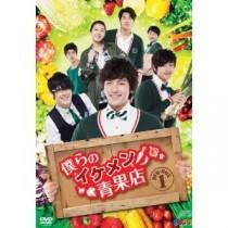 僕らのイケメン青果店 DVD-BOX 1+2