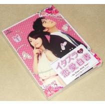 イタズラな恋愛白書~In Time With You~〈オリジナル・バージョン〉DVD-SET 1+2 完全版