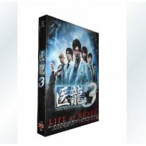 医龍3~Team Medical Dragon~ DVD-BOX