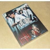 医龍4~Team Medical Dragon~ DVD-BOX