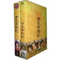倚天屠龍記(いてんとりゅうき) DVD-BOX 1+2 全巻