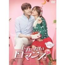 じれったいロマンス ディレクターズカット版 DVD-BOX 1+2
