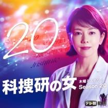 科捜研の女 Season1、Season5-20、TV+SP (沢口靖子主演) 完全豪華版 DVD-BOX 全巻