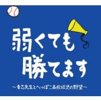 弱くても勝てます~青志先生とへっぽこ高校球児の野望~DVD-BOX