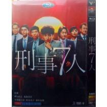 刑事7人 I DVD-BOX