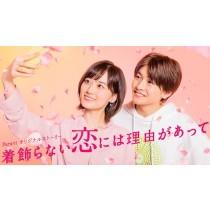 着飾る恋には理由があって (川口春奈、横浜流星、向井理出演) Blu-ray BOX