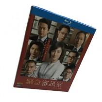 緊急取調室 SEASON 1+2+3 (天海祐希出演) 全巻 Blu-ray BOX