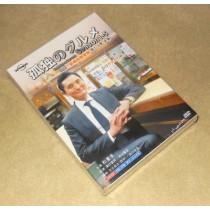孤独のグルメ Season1-5 全集 DVD-BOX