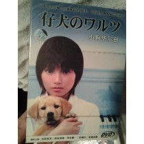 仔犬のワルツ (安倍なつみ、西島秀俊出演) DVD-BOX
