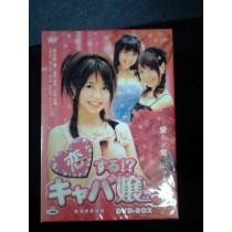 恋する!?キャバ嬢 (長谷部優出演) DVD-BOX