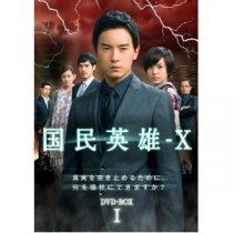 国民英雄-X ノーカット版 DVD-BOX I+II<初回限定版>