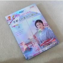 京都人の密かな愉しみ DVD-BOX 完全版