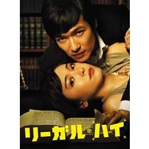 リーガル・ハイ (堺雅人、新垣結衣出演) Blu-ray BOX