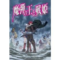 魔弾の王と戦姫 全13話+OVA 全巻 Blu-ray BOX