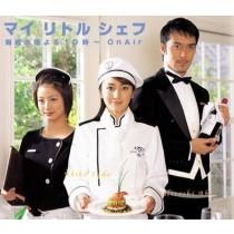 マイリトルシェフ (矢田亜希子、阿部寛、上戸彩出演) DVD-BOX